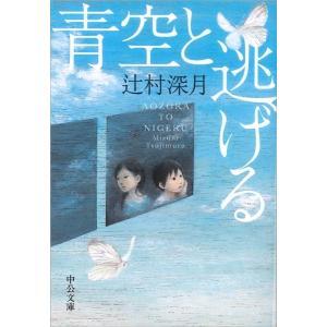 青空と逃げる d-tsutayabooks