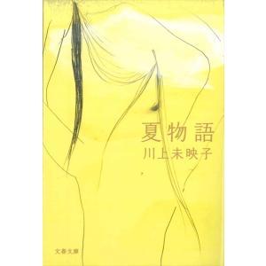 夏物語 d-tsutayabooks