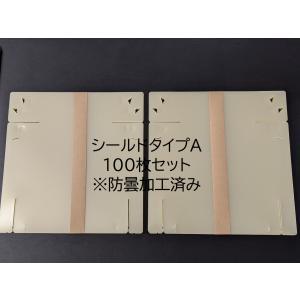 【交換用】 フェイスシールド シールドのみ100枚  飛沫防止 曇り止め 加工済み|d1kasei