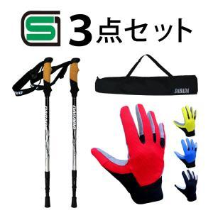 【トレッキングポール3点セット】アルミポール(2本):シルバー/グローブ:長指/収納袋付き 送料無料|dabada