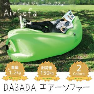 エアソファー 組み立て簡単  アウトドアでのんびりゆったり 送料無料|dabada