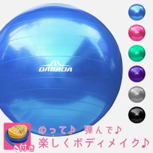 バランスボール フットポンプ付き 直径65cm 全5色 送料...