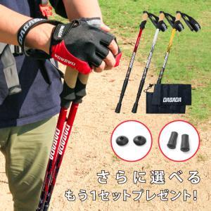 トレッキングポール カーボン キャップ付 2本セット 軽量 アンチショック機能付 登山 杖 登山用品 ウォーキング|dabada