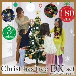 クリスマスツリー180cm オーナメント:ラメあり 全3色 LEDライト付 13種類のオーナメント付 dabada