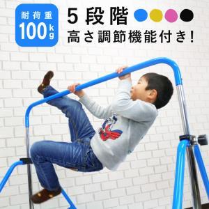 折りたたみ式鉄棒 室内 子供 運動 遊び コンパクト 高さ調節 4段階 送料無料|dabada
