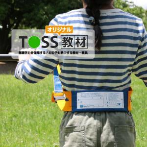 【メール便】くるりんベルト 鉄棒 逆上がり練習用 補助ベルト 日本製 耐荷重80kg 子供 補助器具