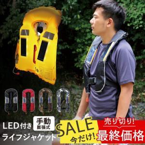 【特許出願中】LED付きライフジャケット【ベストタイプ/手動膨張式】救命胴衣 フリーサイズ 送料無料|dabada