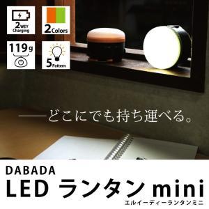 【レビュー投稿でQUOカードGET】DABADA LEDランタン mini キャンプ 釣り アウトドア 防災 軽量 コンパクト 懐中電灯 ミニランプ|dabada