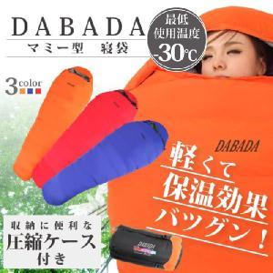 DABADA(ダバダ) 高級ダウン寝袋 マミー型 シュラフ スリーピングバック [最低使用温度-30度](送料無料)[EXC]|dabada