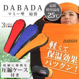 寝袋 冬用 ダウン マミー型 シュラフ スリーピングバック 送料無料![最低使用温度-25度]  [EXC]|dabada