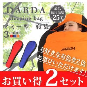 【お買い得2個セット】DABADA(ダバダ) ダウン 寝袋  マミー型  シュラフ スリーピングバック 送料無料♪[最低使用温度-25度][EXC]|dabada