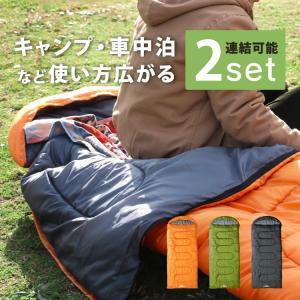 お買い得2セット 寝袋 封筒型シュラフ[最低使用温度5度]【防災対策】洗える・軽量・コンパクト|dabada