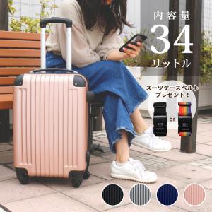スーツケース【 Sサイズ 】1日〜3泊 TSAロック搭載 全11色 汚れに強い超軽量 送料無料 レビューを書いてスーツケースベルトGET|dabada