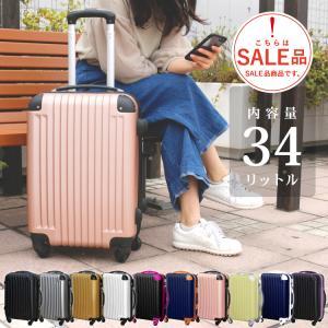 【アウトレット品】スーツケース【 Sサイズ 】1日〜3泊 TSAロック搭載 全11色 汚れに強い超軽量 送料無料 在庫限り|dabada