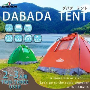 【レビュー投稿でQUOカードGET】テント ワンタッチテント 10秒設営! 2〜3人用 防水 サンシェード キャンプ 組み立て簡単 キャンプ用品 送料無料|dabada