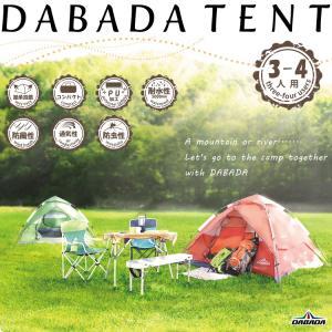 【レビュー投稿でQUOカードGET】DABADAテント ワンタッチテント 【3〜4人用】 防水 サンシェード キャンプ 組み立て簡単 キャンプ用品 送料無料|dabada