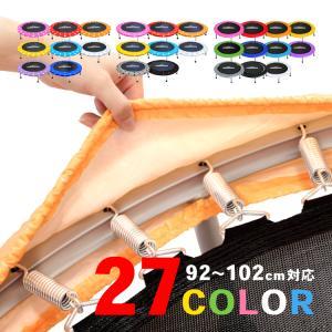 トランポリン交換カバー カラーバリエーショ豊富な21色 送料無料 レビュー投稿でQUOカードGET ポイント消化|dabada