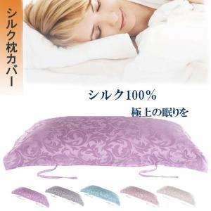 シルク100%の枕カバー サイズ: 52X74cm  シルク100%しなやかで上品なの光沢が美しいシ...