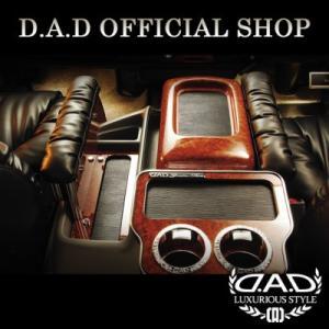 D.A.D (GARSON/ギャルソン) アームレスト デザイン(リーフ/クロコ/ベガ/モノグラム) H200ハイエース (HIACE) ワイド DAD|dad