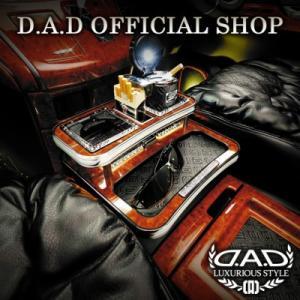 D.A.D (GARSON/ギャルソン) センターテーブル スクエア (リーフ/クロコ/ベガ/モノグラム) 20/25アルファード/ヴェルファイア 回転コンソール車用 DAD|dad