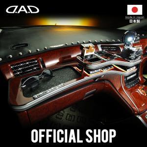 D.A.D (GARSON/ギャルソン) フロントテーブル スクエア (リーフ/クロコ/ベガ/モノグラム) 20/25アルファード / ヴェルファイア DAD|dad