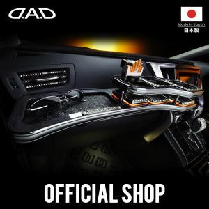 D.A.D (GARSON/ギャルソン) フロントテーブル スクエア (リーフ/クロコ/ベガ/モノグラム) 30/35アルファード / ヴェルファイア DAD|dad