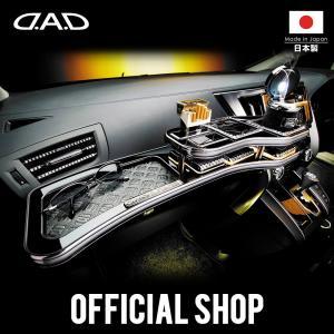 D.A.D (GARSON/ギャルソン) フロントテーブル スクエアタイプ トレーデザイン(リーフ/クロコ/ベガ/モノグラム) NHP10系 アクア (AQUA) DAD|dad