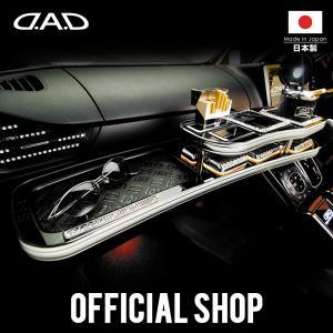 D.A.D (GARSON/ギャルソン) フロントテーブル スクエア (リーフ/クロコ/ベガ/モノグラム) ZRR80/85ノア (NOAH) / ヴォクシー (VOXY) DAD|dad