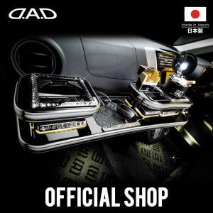 D.A.D (GARSON/ギャルソン) フロントテーブル スクエア (リーフ/クロコ/ベガ/モノグラム) LA100/110 ムーヴ / ムーヴ カスタム 後期 DAD|dad
