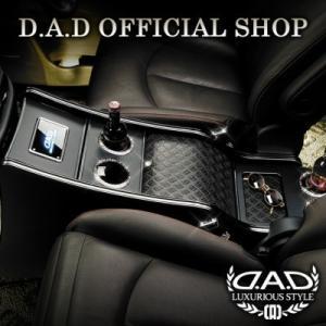 D.A.D (GARSON/ギャルソン) ラグジュアリーセンターキャビネット スクエア  レザー(リーフ/クロコ/ベガ/モノグラム) E52エルグランド DAD|dad
