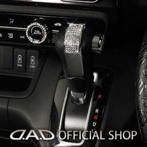 【車種専用設計でフィット】D.A.D クリスタル シフトノブカバー SB157 【H-A】JF1/2/3/4 N-BOX/N-BOX カスタム GARSON ギャルソン DAD スワロフスキー SWAROVSKI|dad