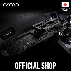 DAD ギャルソン D.A.D フロントテーブル マットブラック (リーフ/クロコ/ベガ/モノグラム) H200系 ハイエース (HIACE) ナロー (標準) GARSON dad
