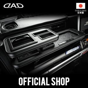 DAD ギャルソン D.A.D フロントテーブル マットブラック (リーフ/クロコ/ベガ/モノグラム) MK53S スペーシア / スペーシアカスタム dad