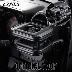 DAD ギャルソン D.A.D フロントドリンクホルダー マットブラック for JB64 ジムニー / JB74 シエラ専用 運転席側用 / 助手席側用 [DV541/DV542] GARSON|dad