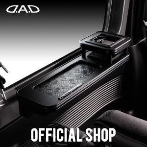 DAD ギャルソン D.A.D セカンド サイド テーブル マットブラック 助手席側 for JB64ジムニー/JB74シエラ専用 GARSON|dad