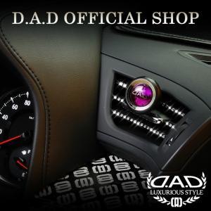 D.A.D (GARSON/ギャルソン) オートモーティブ フレグランス エアコンモデル DAD 4560318749283/4560318749290/4560318749306/4560318749313|dad