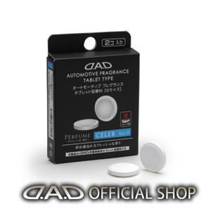 【 セレブ 】オートモーティブ フレグランス タブレット型香料[S] AF-TS 2個入り GARSON ギャルソン DAD 芳香剤 消臭 詰め替え 交換 20191024NEW|dad