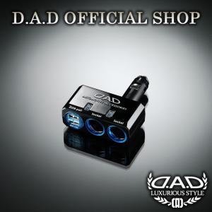D.A.D (GARSON/ギャルソン) 2USB+2ソケットプラグ タイプ グロリア (12V専用) USB合計最大出力4.8A iPhone8/8+/X対応 DAD|dad
