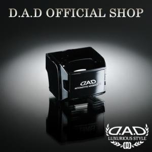D.A.D (GARSON/ギャルソン) LUXURY ドリンクホルダー タイプ グロリア 4560318734265 DAD|dad