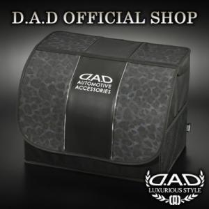D.A.D (GARSON/ギャルソン) トランクボックス ブラックレパード 4560318755604 DAD|dad