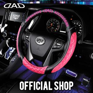 DAD ギャルソン D.A.D ロイヤルステアリングカバー タイプ キルティング ピンク【HA595】Sサイズ(ハンドルカバー) GARSON|dad