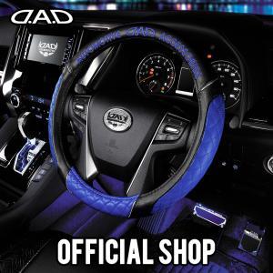 DAD ギャルソン D.A.D ロイヤルステアリングカバー (ハンドルカバー)タイプ キルティング ブルー【HA625-01-02】 GARSON|dad