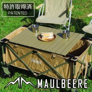 MAULBEERE/マルビーレ FOLDING TABLE サンドベージュ アウトドア キャリーワゴン用 折畳テーブル 汎用 アウトドアワゴンテーブル アウトドアワゴン用 テーブル|dad