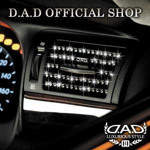 D.A.D (GARSON/ギャルソン) エアコンルーバーラインストーン 4580121327973 DAD|dad