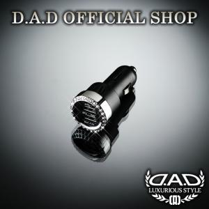 D.A.D (GARSON/ギャルソン) LUXURY デュアルUSBソケット4.8(12V専用) USB合計最大出力4.8A iPhone/iPad対応 DAD|dad