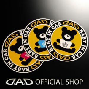 D.A.D baby in car ステッカー【ホワイト/ブルー/ピンク】ST138 GARSON ギャルソン DAD|dad