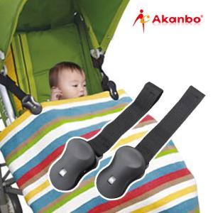 ブランケットクリップ 赤ん坊カンパニー 2個セット ベビーカー用品 ベビーカーグッズ ブラック 黒