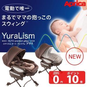 アップリカ ユラリズム オートプレミアムプラス 電動 ハイローチェア easywash 新生児