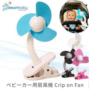 大きめクリップで簡単取付ベビーカー用扇風機 ベビーカー 扇風機【Dream Baby クリップオンフ...