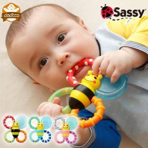 歯固め サッシー バンブルバイツ 赤ちゃん おもちゃ ラトル sassy はがため 歯がため ひんや...